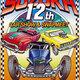 12th Street Car Nationals GO! SUZUKA