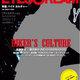 EYESCREAM (アイスクリーム) 2010年 12月号