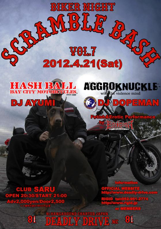 scramble_bash_7.jpg