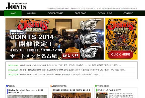 JOINTS-Custom-bike-web.jpg