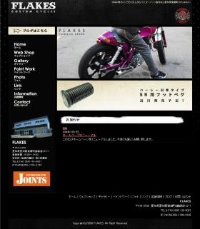 FLAKES バイクカスタムショップ フレークス Web renewal