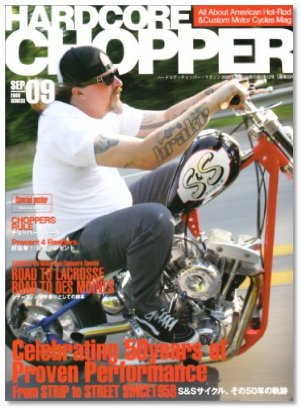 hardcore_chopper_200809.jpg
