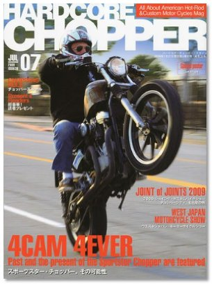 hardcore_chopper_200907.jpg
