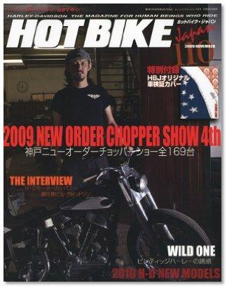 HOT BIKE Japan (ホットバイク・ジャパン) 2009年 11月号